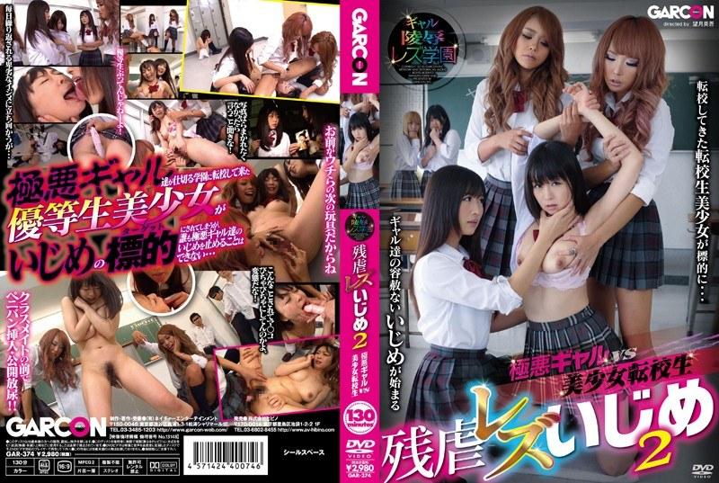 GAR-374 Villainy Gal VS Girl Transfer Student Bullying Brutality Lesbian 2