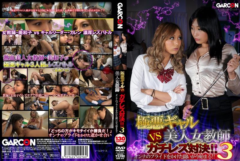 GAR-410 Villainy Gal VS Beauty Woman Teacher Gachirezu Showdown! !Three