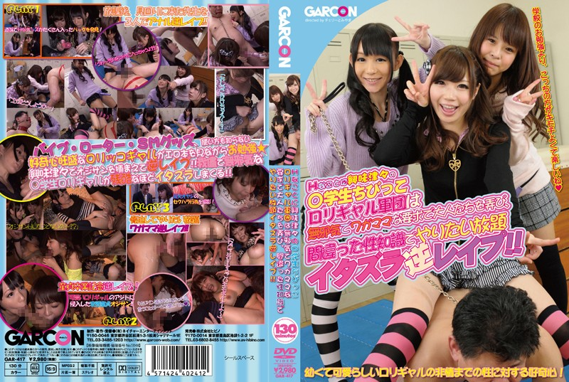 GAR-417 Curious ○ Student Chibikko Rorigyaru Corps In H Thing Is Moteasobi The Adults In The Innocent A Selfish Request, You Want Unlimited Mischief Reverse Rape Spear In The Wrong Gender Knowledge! !