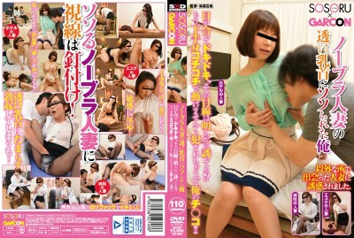 GS-069 No Bra Married Woman Of Sheer Pounding I Th Match Soso Was Nipples, The Eyes Are Clearly Are Invited! ?it Does Not Move With The Other Lower Body Stiff!it's Fucked My Ji ○! !