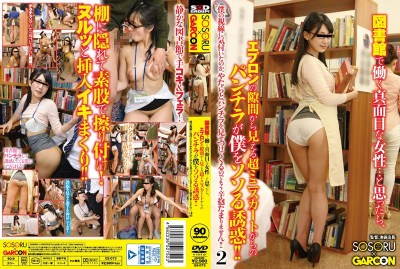 GS-073 If You Think Serious Woman … And To Work In The Library, Underwear Is Tantalizing Temptation Me From Super-mini Skirt That Looks From The Gap Between The Apron! !what I Noticed In My Line Of Sight, Does Not Collect Anymore Patience So Come Show Off The Profusely Underwear! ! Two
