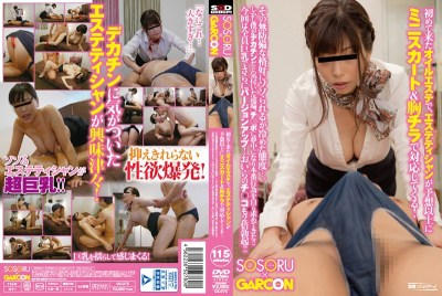 GS-075 For The First Time Came Oil Este, Esthetician Comes To Correspond With Mini Skirt And Breast Chilla Than Expected!The Defenseless Dressed To Be Soso But Cold Attitude ….But As Soon As I Have Noticed That It Is Big Penis, I Have Been Asking Themselves The Production Act Hooked To Ji ○ Port! !