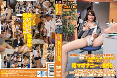 GS-084 Stress Method Of Tantalizing Beauty OL That In Overtime, Provocation In The Electricity Maonani As Show Off When The Opportunity Comes The Night Of The Building Cleaning Staff Comes