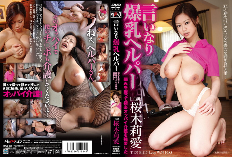 HAVD-839 Sakuragi Riai Was Forced To Care Helper Big Tits Paradise Holding A Weakness Compliant