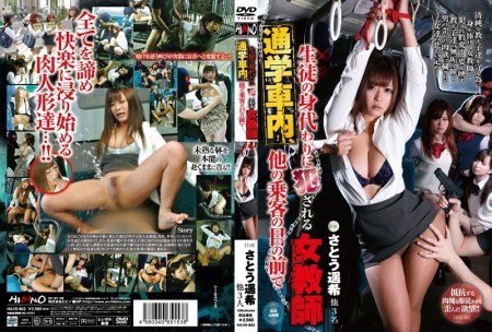 HAVD-862 Teacher Sato Haruka Rare To Be Fucked Scapegoat Of Students In Front Of School Vehicle, Other Passengers JAV Online