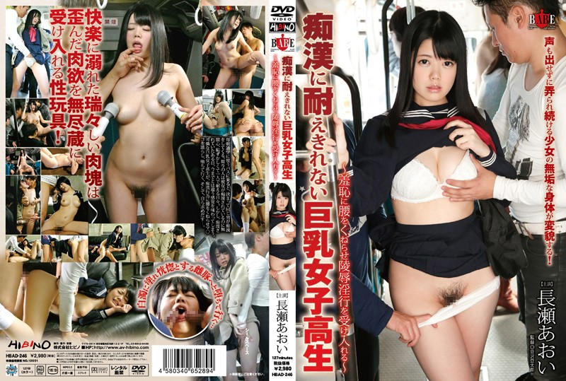 HBAD-246 Nagase-blue To Accept The Insult Fornication And Wiggle Waist Big Tits School Girls Shame That Can Not Withstand The Molester