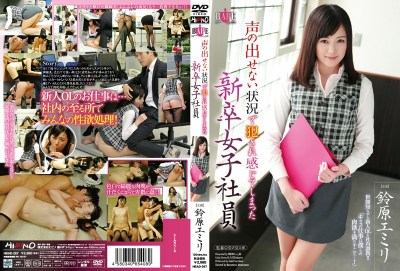 HBAD-267 Graduate Girl Employees Suzuhara Emiri You've Felt Committed In Circumstances That Do Not Put Out Of Voice