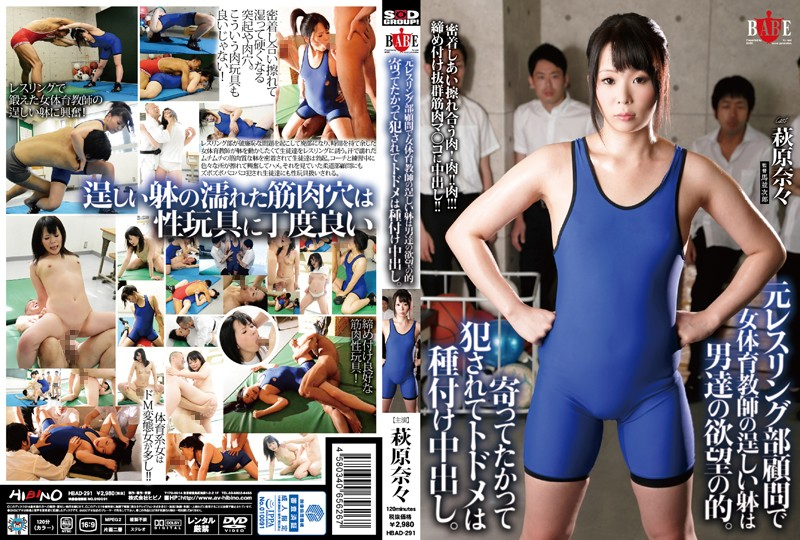 HBAD-291 Basis Of Strong Body Man Who Desires A Woman Physical Education Teacher In The Original Wrestling Part Adviser… Is Fucked By Gathered Depending Suffice Pies Seeding…agiwara Nana