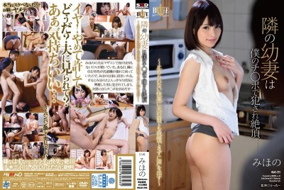 HBAD-295 Baby Wife Next Issues A Voice Can Not Endure Even Before Her Husband To The Climax – Unstoppable Pleasure Committed In My Chi ● Po ~