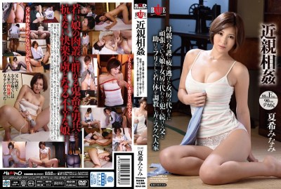 HBAD-296 It Trains The Young Body By Pretending To Help The Father To Continue Committing A Daughter Who Is Working Hard On Behalf Of The Wife Fled Tired To Care Of Incest Mother Instead Of Wife Games, Play Lewd Natsuki Landlord South