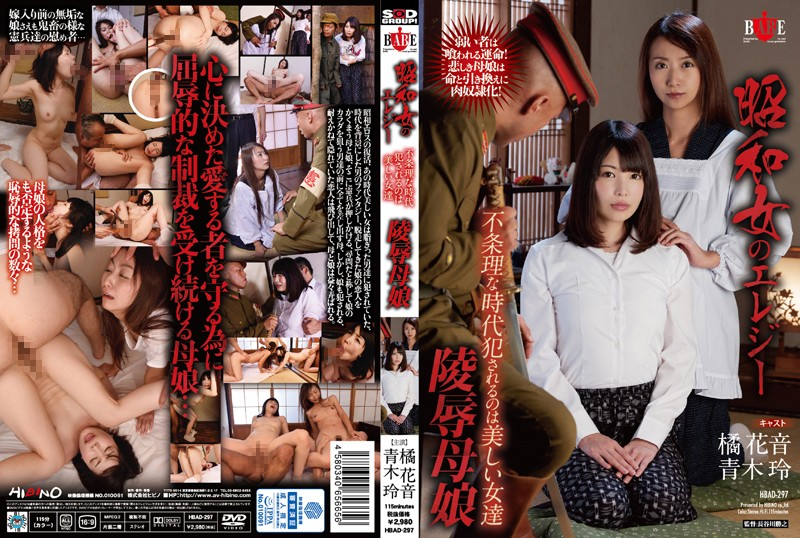 HBAD-297 Showa Woman Of Elegy Beautiful Girls Insult Mother Daughter Of Fucked Absurd Era
