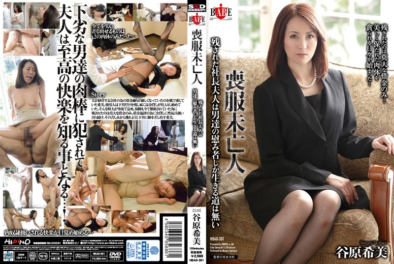 HBAD-301 The Mourning Widow Remaining President Mrs…ay To Live Only Men Of Plaything Is Not Tanihara Nozomi