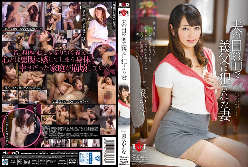 HBAD-313 Wife Kanna Misaki Perpetrated In The Father-in-law In Front Of The Husband Of The Eye