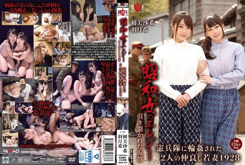 HBAD-314 It Was Gang-raped In Showa Woman Of Elegy Torn Friendship Gendarmerie Two Good Friends Wife 1928