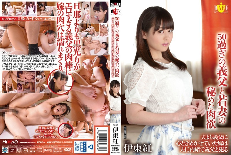 HBAD-321 Without Telling Her Husband The Daughter-in-law Had Been Allowed Tokimeka Heart To Father-in-law Than Hidden Was Carnal Husband Of 50 Too Much Of The Father-in-law And Father-in-law Young Wife And Hanru Beni Ito