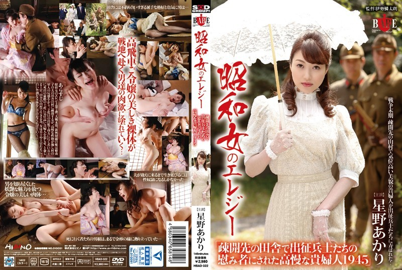 HBAD-322 Showa Woman Of Elegy 'arrogant Lady Has Been To Plaything Of Campaigning Soldiers In The Evacuation Destination Of The Countryside 1945' Akari Hoshino