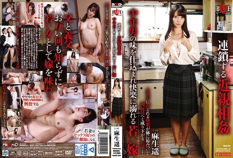 HBAD-356 Young Daughter-in-law Aso Drown In Pleasure Schooled The Taste Of Incest Middle-aged Man Who Chain Haruka