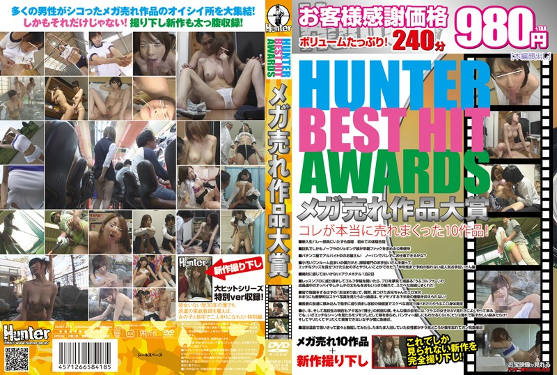 HUNT-418 Mega-selling Work HUNTER BEST HIT AWARDS Award