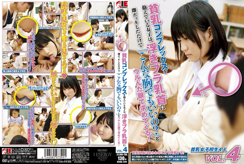 IENE-399 Girls Are Having Tits Complex, ''s Fine Even This Chest?' Only By Immediate Erection Float Bra NippleI Come Determined By The Eye's Ur Do With! VOL.4