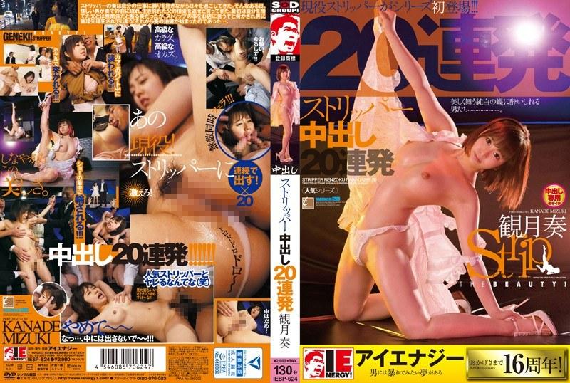 IESP-624 Mizuki Out In Response Rates Stripper 20 Barrage