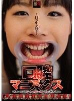 口腔マニアックス 〜口の中が好き〜