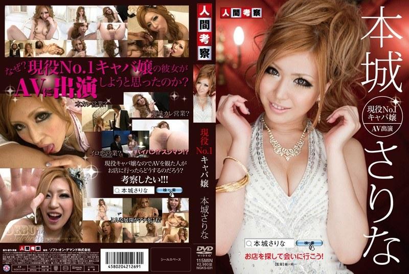 NGKS-031 Miss Cave No.1 Sarina Honjo Active