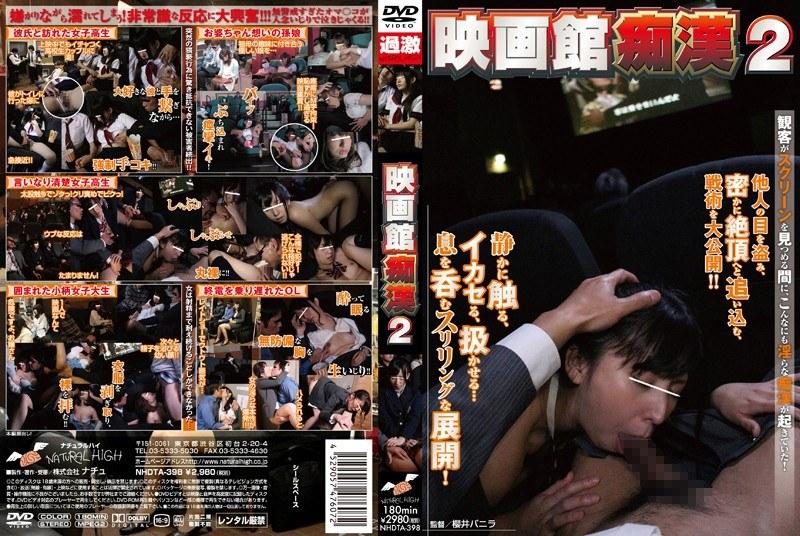 NHDTA-398 Cinema Molester 2