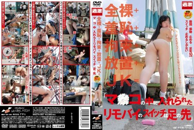 "NHDTA-557 Naked + Shame + Restraint + Left + JK = ""switch Of Rimobai Encased In A Co ○ Ma To Toe"""