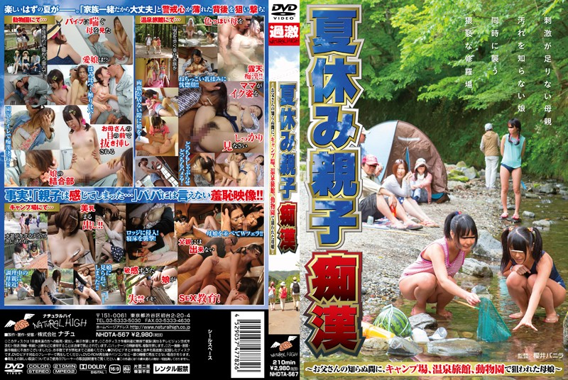 NHDTA-567 Insidiously Of Summer Vacation Parent And Child Molester Father, Mother And Daughter Targeted Campsite, Hot Spring Inn, At The Zoo