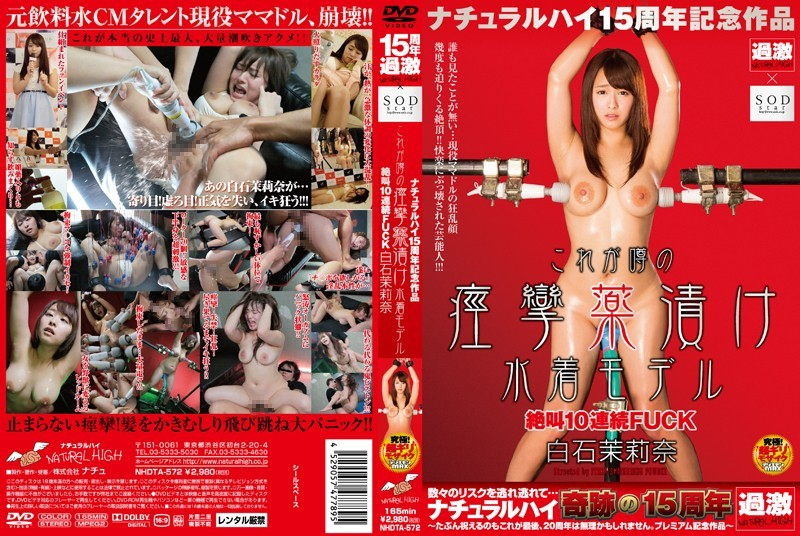 NHDTA-572 15th Anniversary Work This Natural High Is 10 Consecutive FUCK Shiraishi Mari Nana Convulsions Drugged Swimsuit Model Screaming Rumors