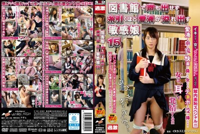NHDTA-680 Sensitive Daughter Overflowing, The More Love Juice Also Pull The Thread Is Not Put Out Voice In The Library 15
