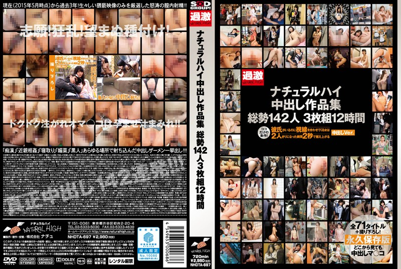 NHDTA-697 It Works Total Of 142 People 3-Disc 12 Hours Out In The Natural High
