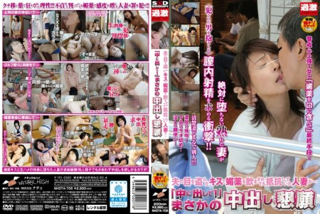 NHDTA-706 Even If To Drink The Aphrodisiac In The Stolen Kiss The Husband Of The Eye Had Been Resistance Married Woman … 'out In!'Appeal To Cum Rainy Day JAV Online
