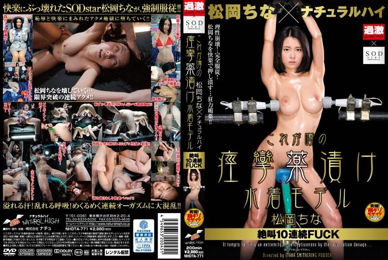 NHDTA-771 Matsuoka Senna × Natural High This Convulsions Drugged Swimsuit Model Screaming Of Rumor 10 Consecutive FUCK
