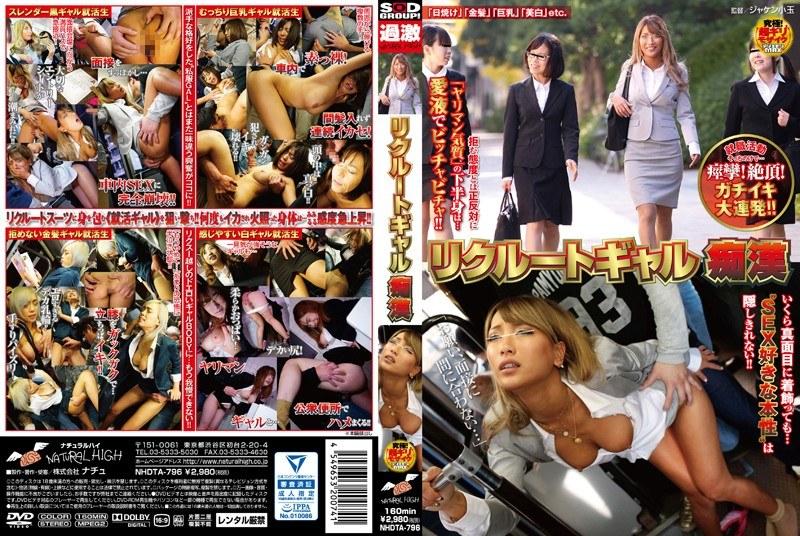 NHDTA-796 Recruit Gal Molester