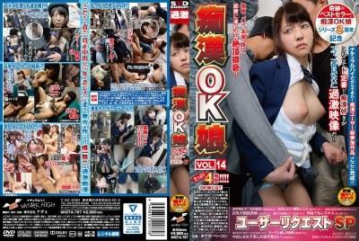 NHDTA-797 Molester OK Daughter VOL.14 User Request SP