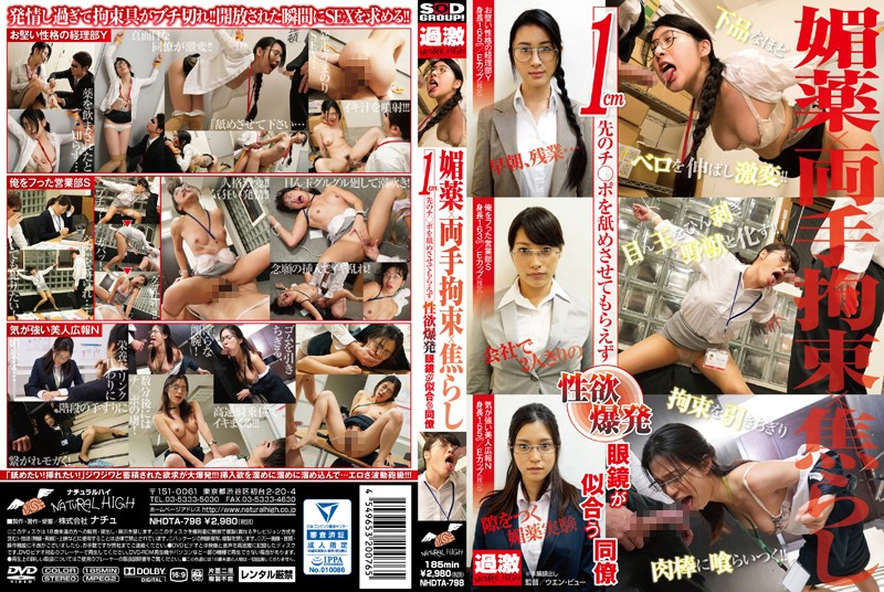 NHDTA-798 Colleagues Libido Explosion Glasses Look Good Without Me To Lick Ji ○ Port Of Aphrodisiac × Both Hands Restraint × Teasing 1cm Destination