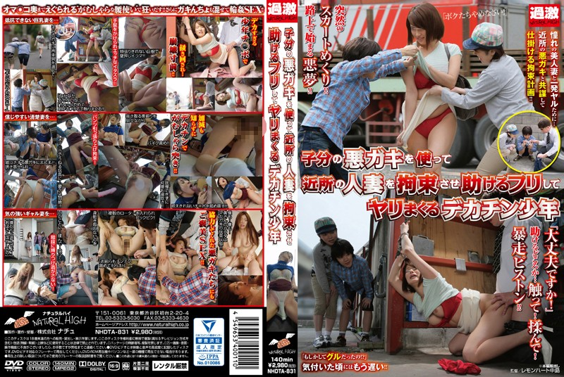 NHDTA-831 Big Penis Boy Spree Spears And Pretend Help To Constrain The Neighborhood Of The Married Woman With A Henchman Evil Brat Of