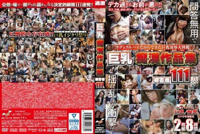 NHDTA-857 Busty Molester Works Victim 111 People
