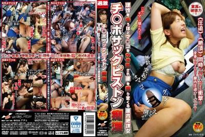 NHDTA-909 Ji ○ Port Sack Piston Molester Lose The Reason Hodoma Co ○ The Perturbed Vaginal Cum Woman Spree Shake The Hips