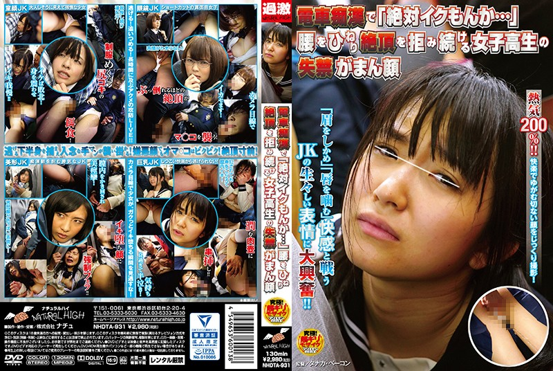 Nonton Film JAV NHDTA-931 'Do Mon Absolute Ik …' On The Train Molester Waist Continue To Refuse To Twist Climax The School Girls Of Incontinence Endure Face JAV Online Subtitle Indonesia Streaming Movie Download Gratis Online