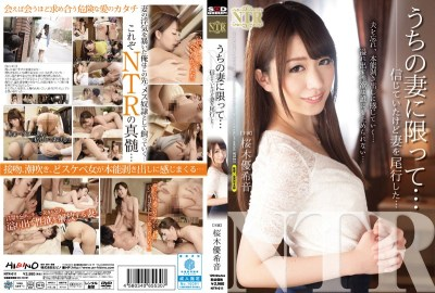 NTR-011 The Only Ones Of The Wife … Believe Was Tailing The Wife I Had … Sakuragi Yuki Sound