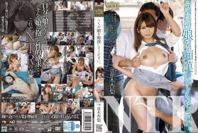 NTR-020 Please To Pervert The Internal Daughter. Namiki Anzunashi