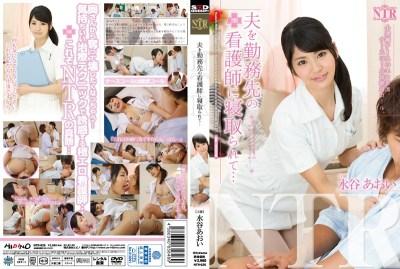 NTR-025 To Cuckold A Husband In Office Of Nurses … Blue Mizutani