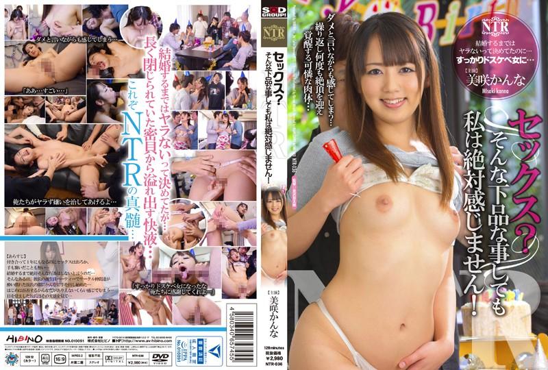NTR-036 Sex?I Do Not Feel Absolutely Be Such A Vulgar Thing! Kanna Misaki