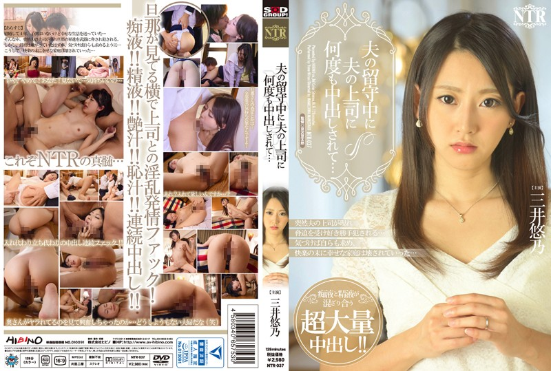 NTR-037 Many Times The Boss Of Her Husband During The Absence Of The Husband Be Pies … Mitsui Yu乃