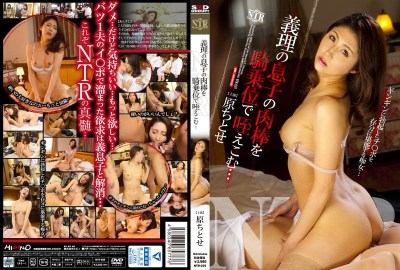 NTR-039 The Son Of The Meat Stick-in-law In The Cowgirl Mouth Ekomu … Chitose Hara