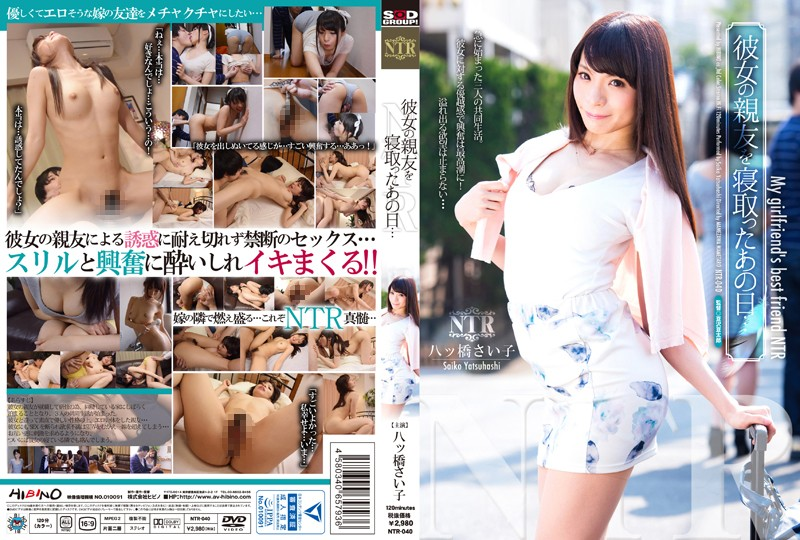 NTR-040 That Day Was Neto' Her Best Friend ……atsuhashi Psycho