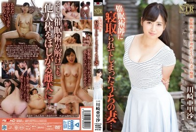 NTR-051 Wife Of Which Had Cuckold To Hypnotist … Kawasakia Risa