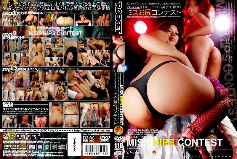 RCT-112 ROCKET Miss Ass Contest